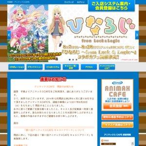 アニマックスCAFE「阿仁摩楠夏笛村夏祭り!~お客も村人も一緒になって巻き起こるひと夏の思い出~」