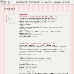 内田彩 Newアルバム『ICECREAM GIRL』発売記念フリーイベント