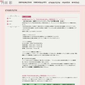 内田彩 Newアルバム『ICECREAM GIRL』発売記念TALKイベント in TSUTAYA