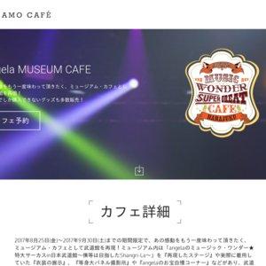 angela MUSEUM CAFE 【第一弾】 8月25日(金) angela1日店長