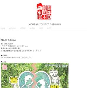 劇団東京都鈴木区 第16回公演 『先輩、服を着てください』2017年9月14(木)