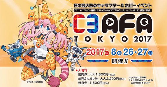 C3AFA TOKYO 2017 1日目 全世界のアニメファンが選んだ、訪れてみたい日本のアニメ聖地88(2018年版)