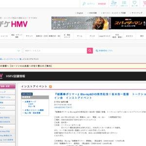 『破裏拳ポリマー』Blu-ray&DVD発売記念!坂本浩一監督 トークショー&サイン会 インストアイベント