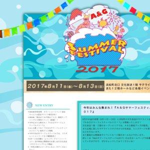 A&Gサマーフェスティバル2017・スペシャルライブ・最終日