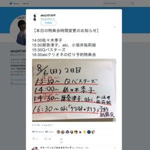 佐々木李子「仙台アニメフェス1st」2日目 クロコダイルブース ミニライブ&特典会