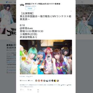 第五回帝国議会〜滝行報告とMVコンテスト結果発表〜