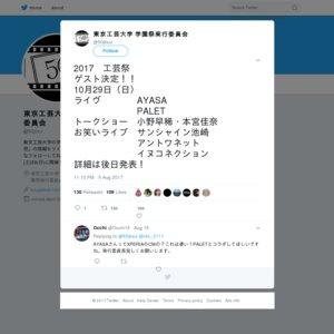 東京工芸大学 第50回工芸祭 小野早稀さん 本宮佳奈さん トークショー