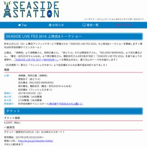 SEASIDE LIVE FES 2016 上映会&トークショー 昼の部
