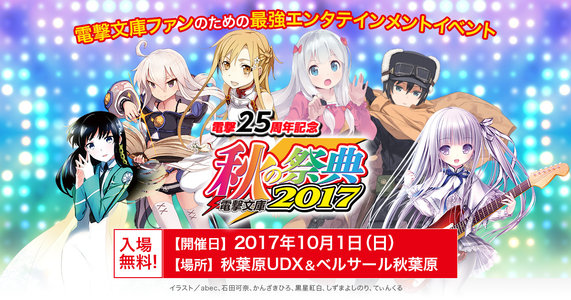 電撃25周年記念 電撃文庫 秋の祭典2017『キノの旅』ステージ