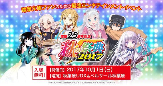 電撃25周年記念 電撃文庫 秋の祭典2017 新作発表ステージ