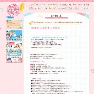 TVアニメ「恋愛ラボ」第1話試写会&トークイベント