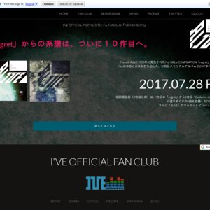 2017 IVE MEMBERS FANCLUB TOUR Category III TVアニメ「天体のメソッド」聖地巡礼 in 洞爺登別 Day1