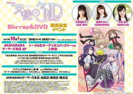 「天使の3P!」Blu-ray&DVD 発売記念イベント【AKIHABARAゲーマーズ本店】