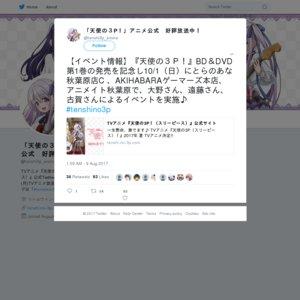 「天使の3P!」Blu-ray&DVD 発売記念イベント【 アニメイト秋葉原】