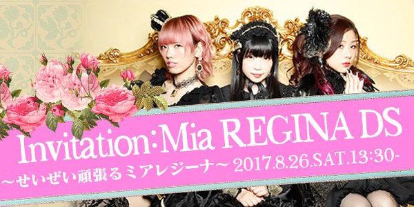 Invitation:Mia REGINA DS 〜せいぜい頑張るミアレジーナ〜