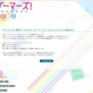 TVアニメ『ゲーマーズ!』スペシャルイベント 昼の部
