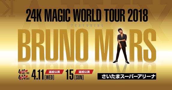 Bruno Mars 24K MAGIC WORLD TOUR 2018 4.12