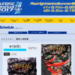 サンライズフェスティバル2017 翔雲 9/10 10th Anniversary アイドルマスターXENOGLOSSIA