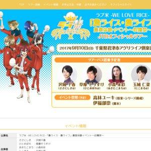 ラブ米 -WE LOVE RICE-「農ライス・農ライフ」農業体験イベント〜収穫祭〜