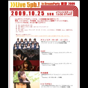 DreamParty東京2009秋 Live 5pb.!