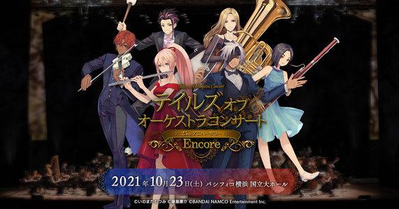 テイルズ オブ オーケストラコンサート 2017 feat. テイルズ オブ ゼスティリア ザ クロス
