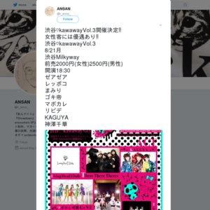 渋谷♡kawawayVol.3