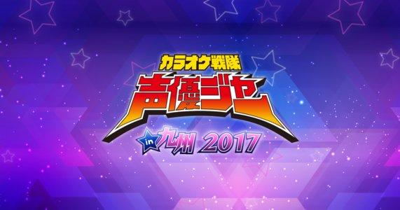 カラオケ戦隊声優ジャー in 九州 2017 第1部