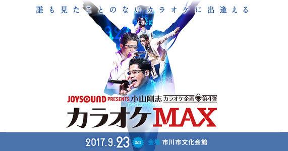 小山剛志カラオケ企画第4弾『カラオケMAX』 夜公演