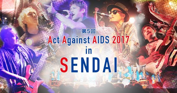 第5回 Act Against AIDS 2017 in SENDAI