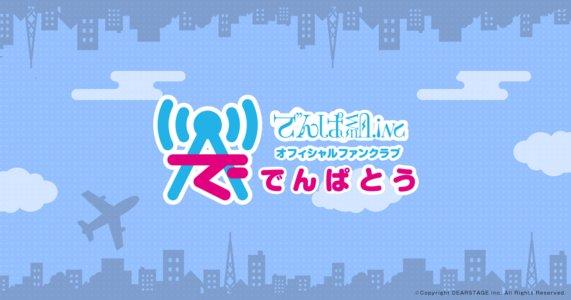 えいカラSUMMER2017 〜夏の大感謝祭〜
