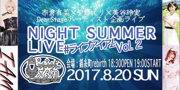 I AM vol.2-ナイトサマー!ライブ-