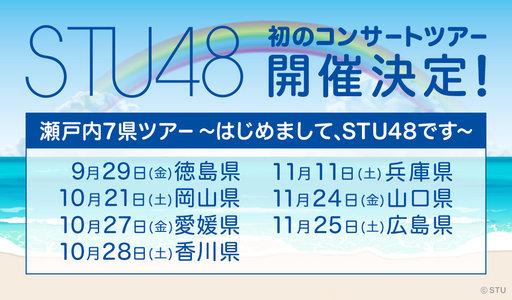 瀬戸内7県ツアー ~はじめまして、STU48です~ 香川公演第一部