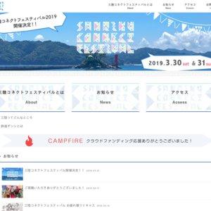 三陸コネクトフェスティバル 2日目