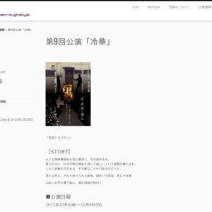 team.roughstyle 第9回公演『冷華』2017/10/09 17:00【A】