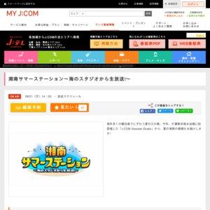 湘南サマーステーション~海のスタジオから生放送!~ 公開生放送 2017/8/20
