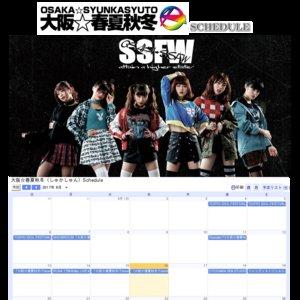 [8/15]「大阪☆春夏秋冬/Travelin' Travelin'」CD発売記念インストアイベント