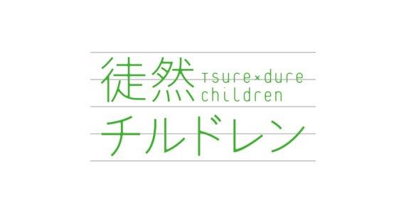 TVアニメ「徒然チルドレン」バレンタイン♡大反省会