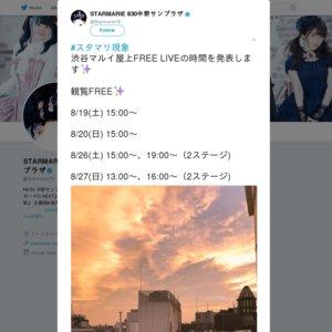 STARMARIE渋谷マルイ 屋上特設ステージ FREE LIVE(8/19)