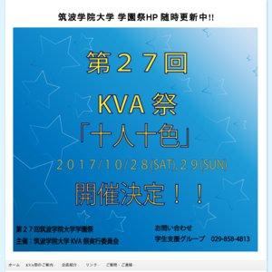筑波学院大学 第27回KVA祭 石川界人×古川慎トークショー