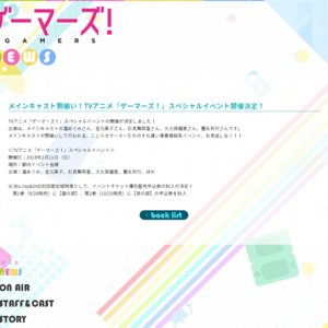 TVアニメ『ゲーマーズ!』スペシャルイベント 夜の部