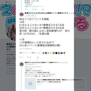 豊橋Zoo~とぽぷかる2017 11/11