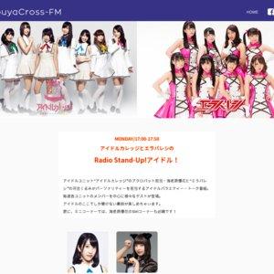 Radio Stand-Up!アイドル!(17/08/14)