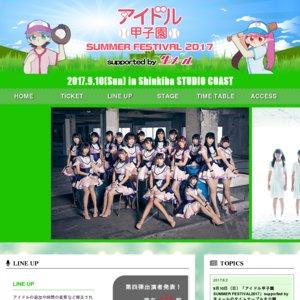 「アイドル甲子園 SUMMER FESTIVAL2017」supported by 生メール