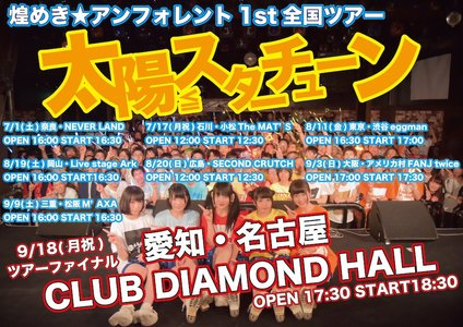 OTODAMA RECORDS GIRLS FESTIVAL 2017