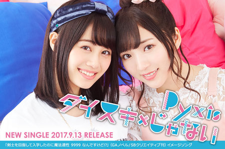 Pyxis 2ndシングル『ダイスキ×じゃない』発売記念イベント AKIHABARA ゲーマーズ本店 6F