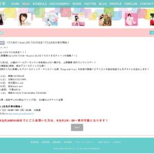 上野優華 2nd LIVE TOUR ~Road to BLITZ!ラストすだティーンの挑戦!~ 仙台公演 【昼の部】