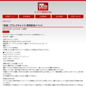 エラバレシ / 4thシングル 『怪盗♡ブラックキャッツ』 発売記念イベント @ららぽーと豊洲