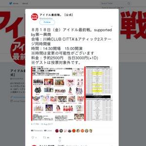 【8/18】アイドル最前戦。supported by第一興商
