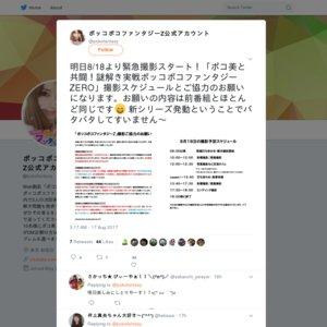 「ポコ美と共闘!謎解き実戦ポッコポコファンタジーZERO」メガガーデン所沢店(8/18)