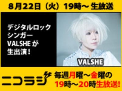 『VALSHE』が生出演!ニコラジ火曜日